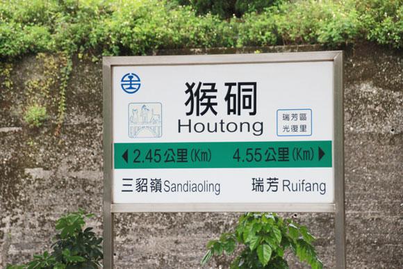 houtong (4)