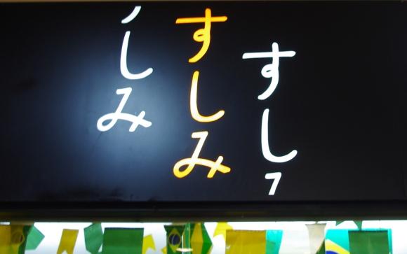 sushimi02