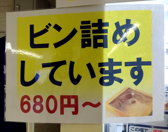 nihonsakari2