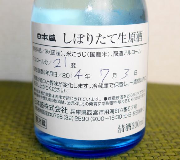 nihonsakari6