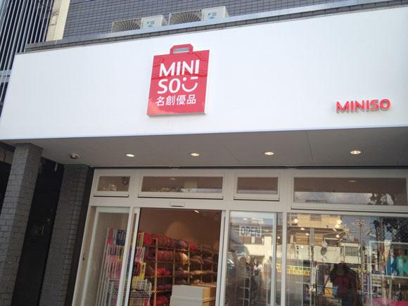 miniso (4)