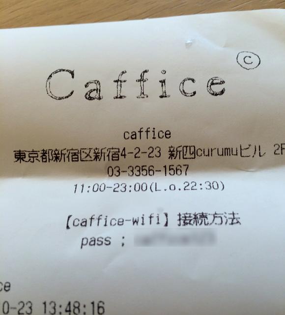 caffice7