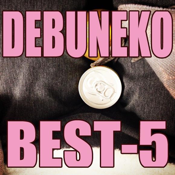 debuneko5