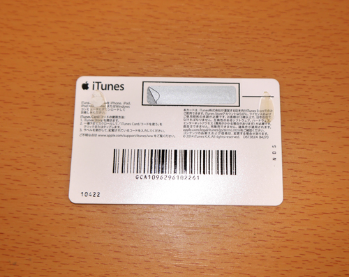 itunescard4