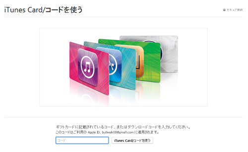 itunescard5