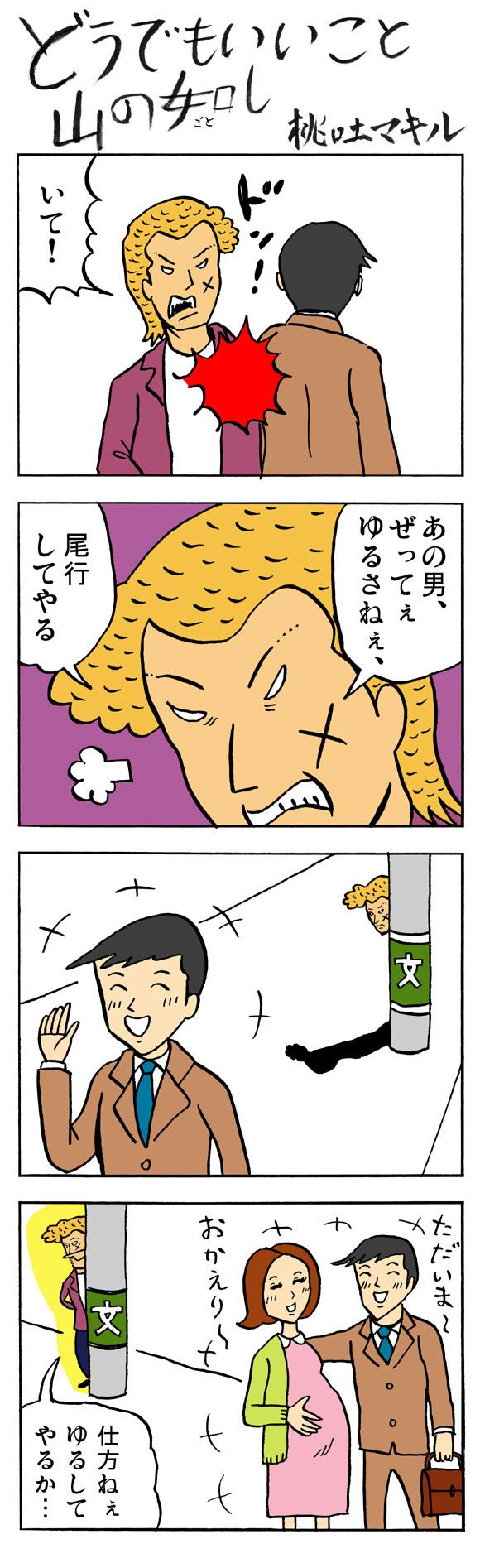 【まんが】どうでもいいこと山の如し「第11話:金髪虫にも五分の魂の如し」by桃吐マキル