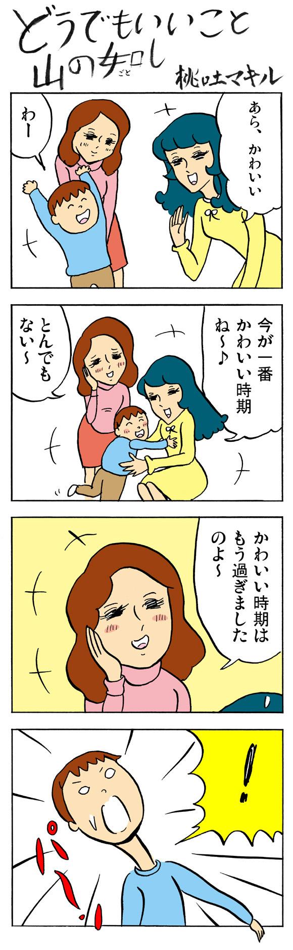 【まんが】どうでもいいこと山の如し「第16話:かわいい子供の如し」 by 桃吐マキル