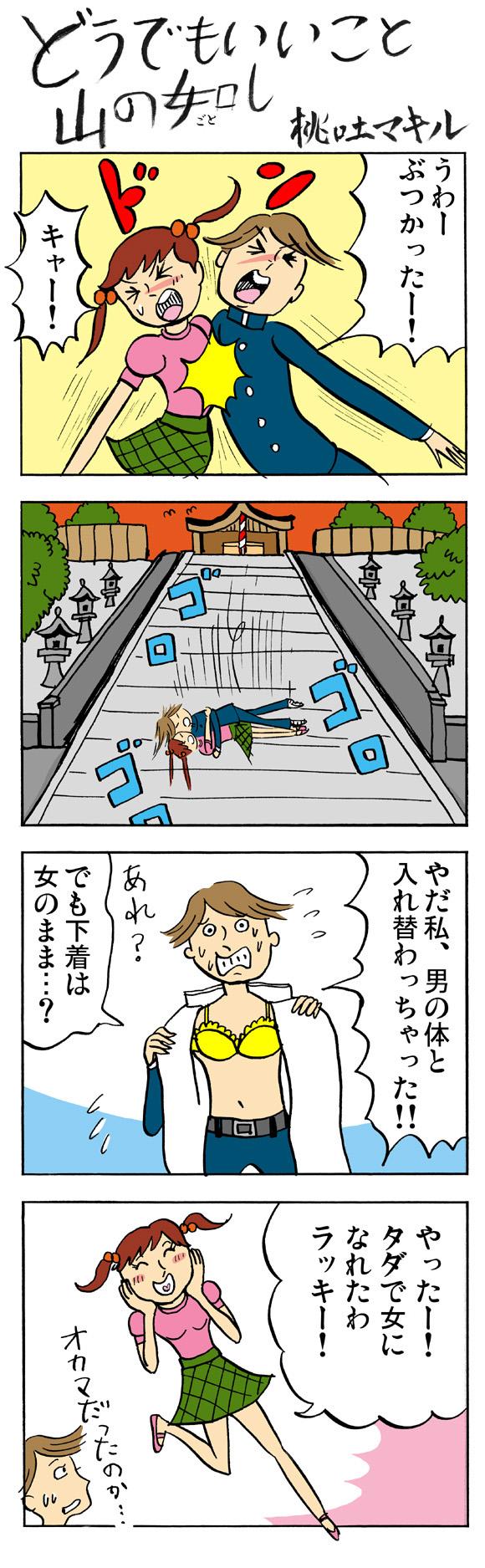 【まんが】どうでもいいこと山の如し「第23話:神社でぶつかるの如し」 by 桃吐マキル