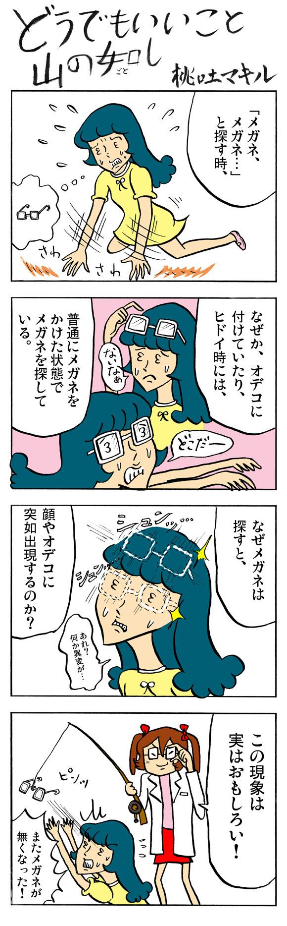 【まんが】どうでもいいこと山の如し「第27話:メガネの如し」 by 桃吐マキル