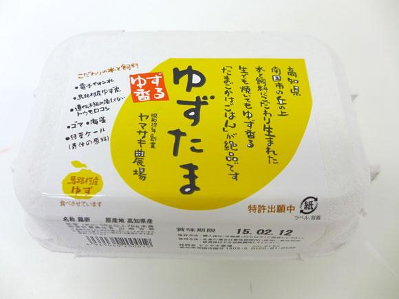 yuzutamago (1)