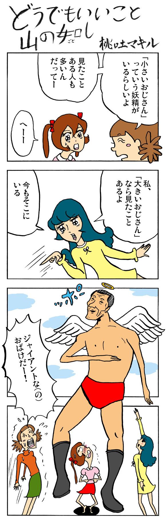 【まんが】どうでもいいこと山の如し「第37話:聖なる妖精の如し」 by 桃吐マキル