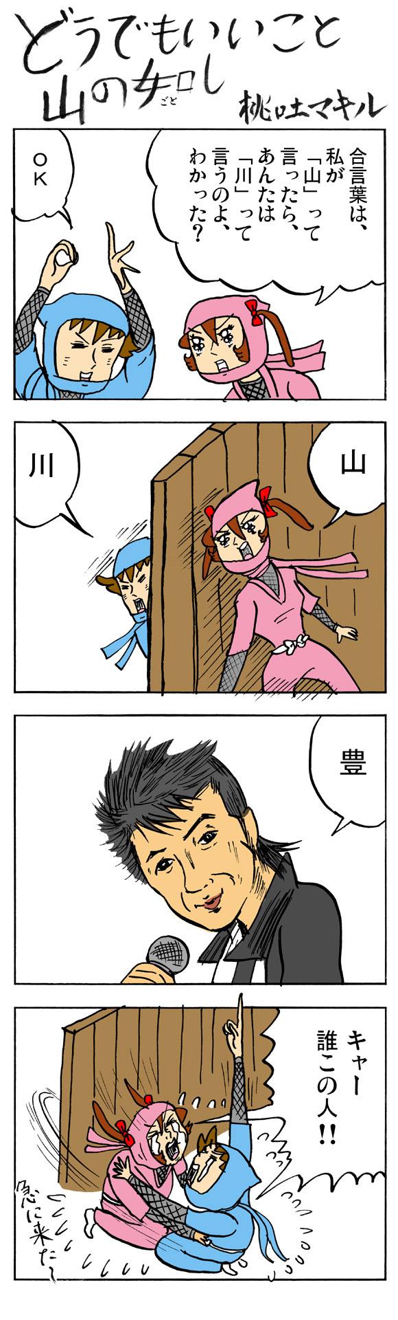 【まんが】どうでもいいこと山の如し「第40話:忍者の如し」 by 桃吐マキル