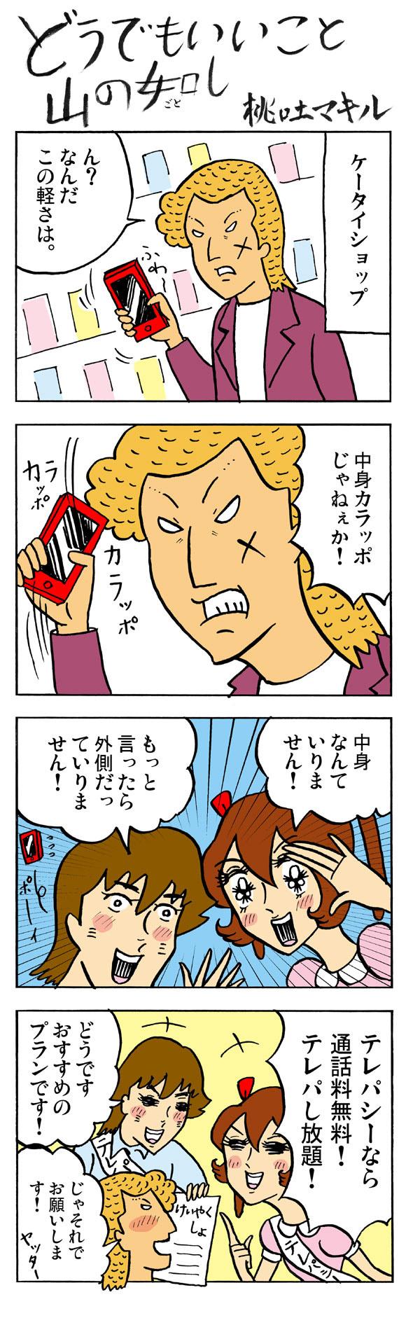【まんが】どうでもいいこと山の如し「第47話:新商品の如し」 by 桃吐マキル