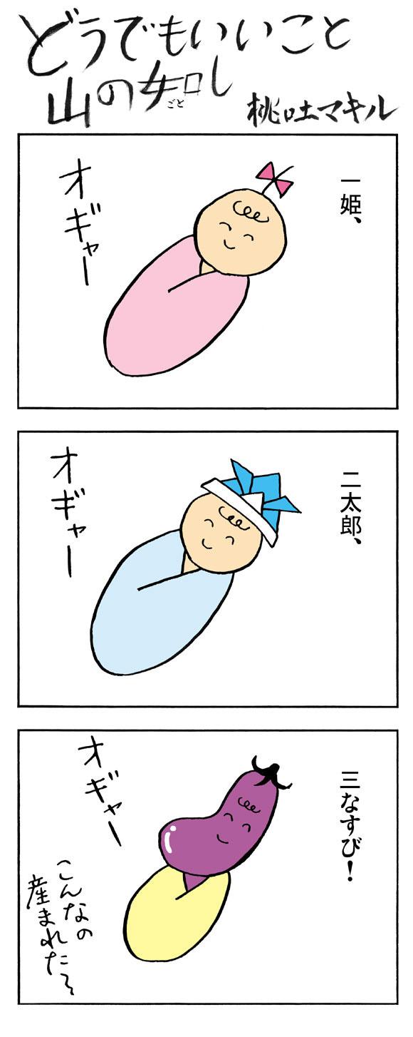 【まんが】どうでもいいこと山の如し「第48話:赤ちゃんの如し」 by 桃吐マキル