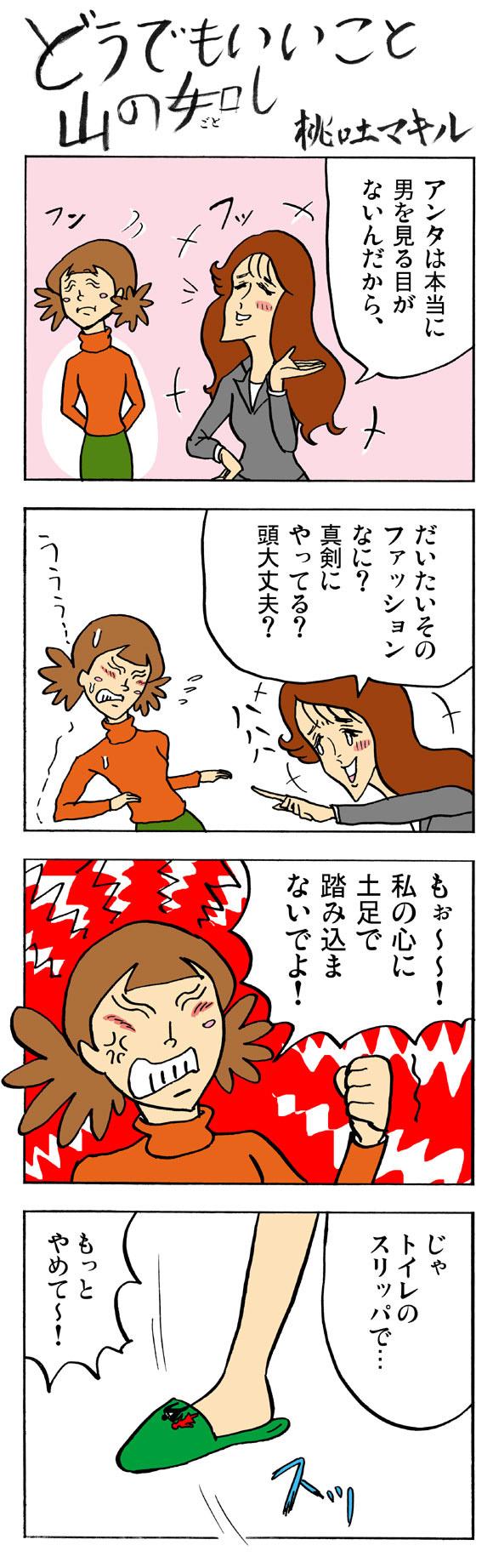 【まんが】どうでもいいこと山の如し「第55話:恋の奥義の如し2」 by 桃吐マキル