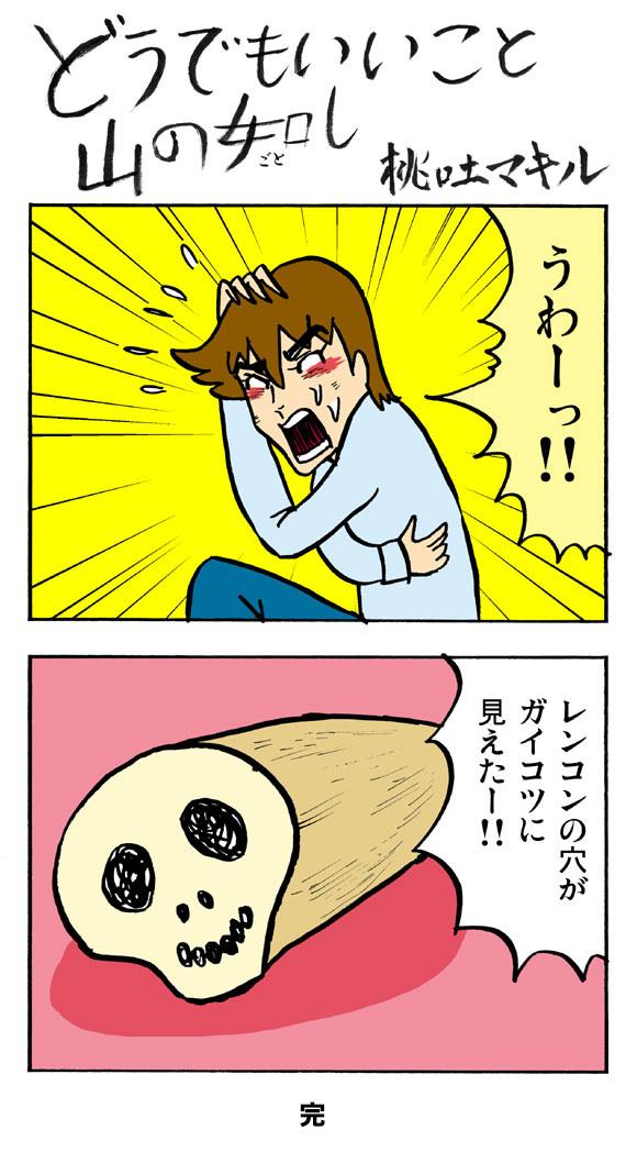 【まんが】どうでもいいこと山の如し「第89話:恐怖の如し」 by 桃吐マキル