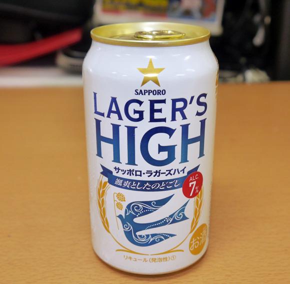 lagershigh2