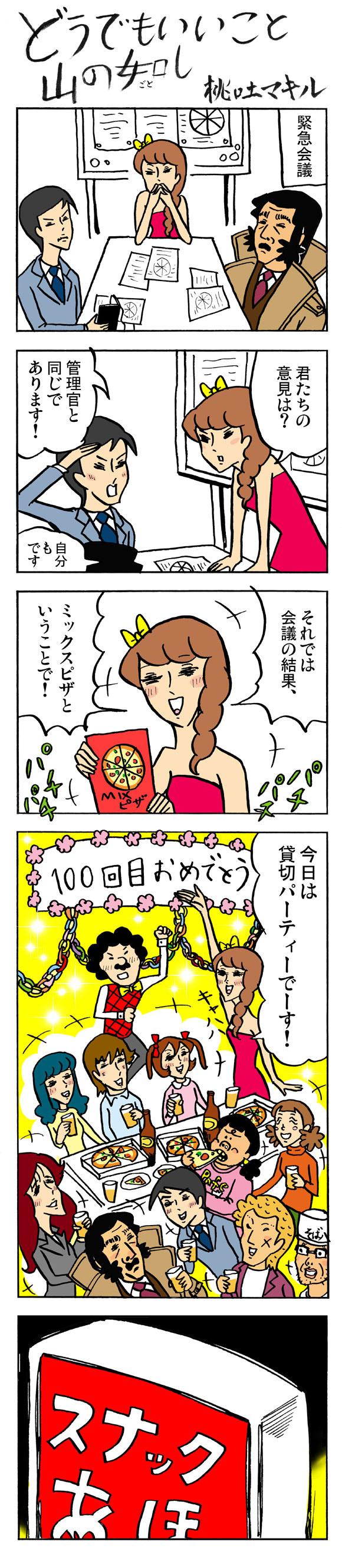doudemo100