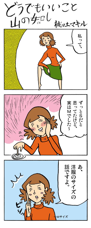 【まんが】どうでもいいこと山の如し「第109話:私っての如し」 by 桃吐マキル