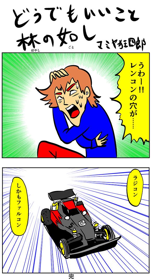 【まんが】どうでもいいこと林の如し「第5話:タミヤの如し」 by マミヤ狂四郎