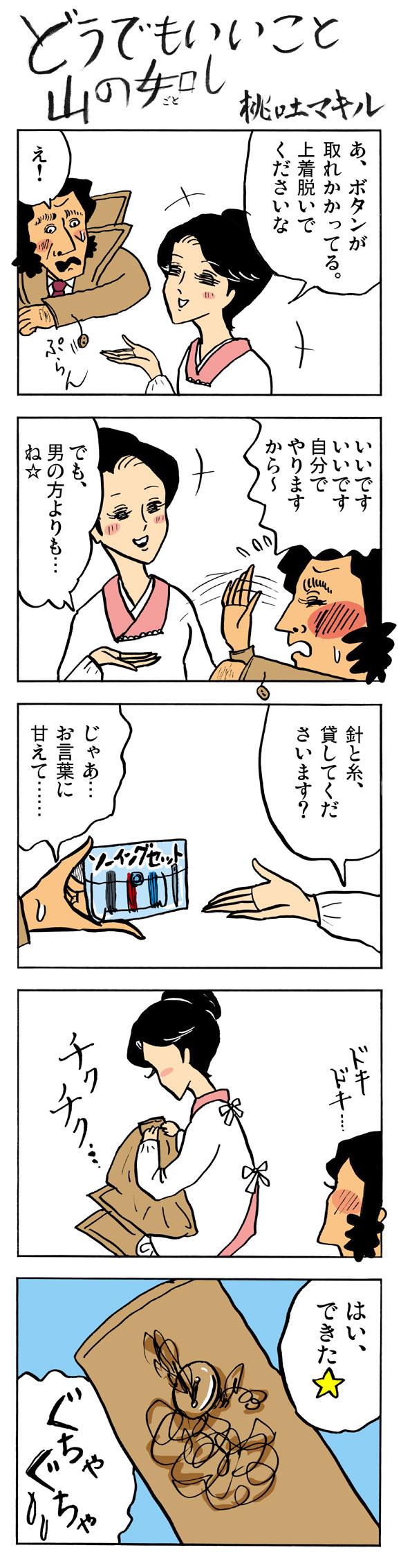 【まんが】どうでもいいこと山の如し「第141話:小料理屋の女将の如し」 by 桃吐マキル