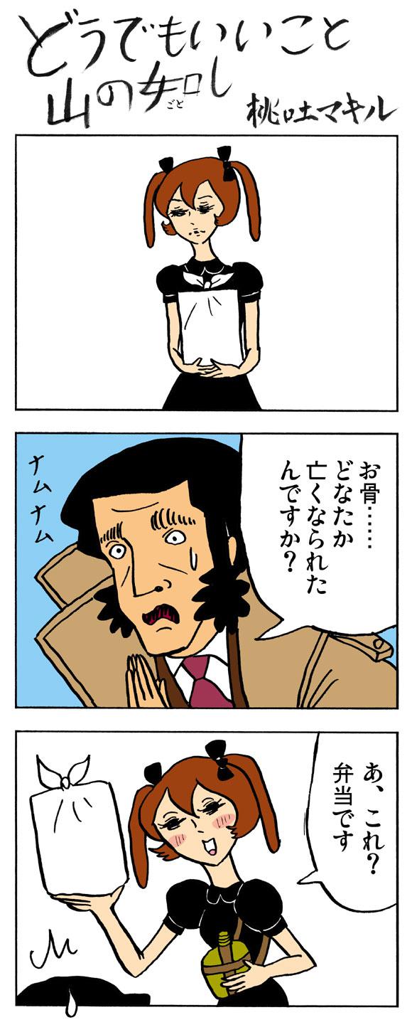 【まんが】どうでもいいこと山の如し「第144話:黒い服の如し」 by 桃吐マキル