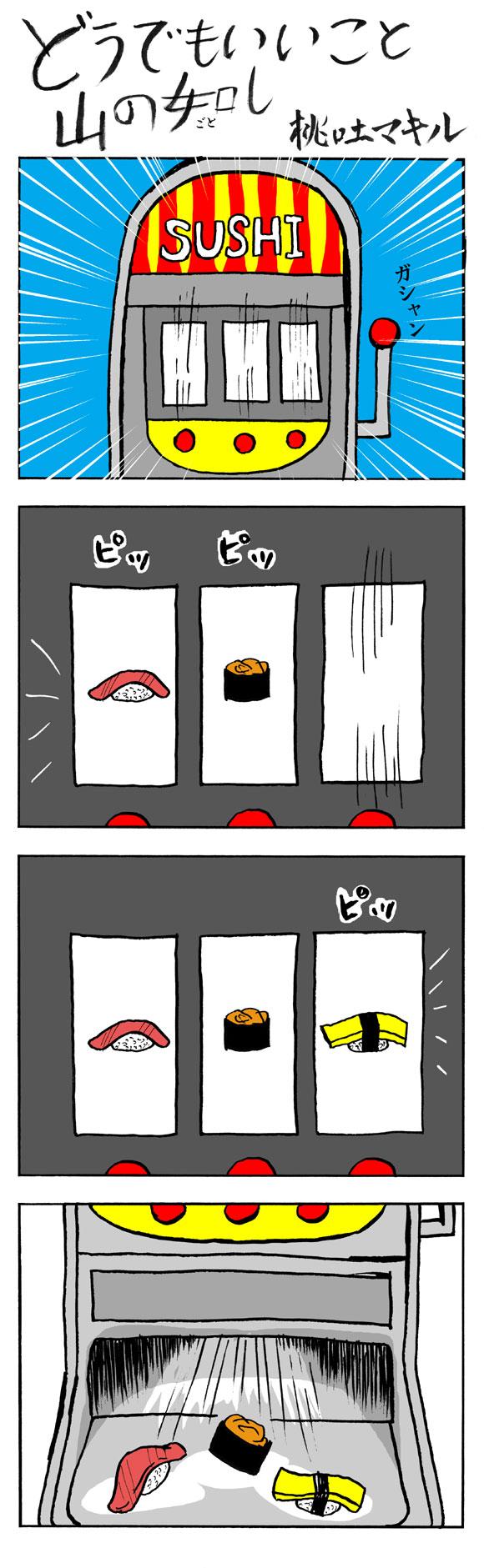 【まんが】どうでもいいこと山の如し「第159話:すしの自販機の如し」 by 桃吐マキル