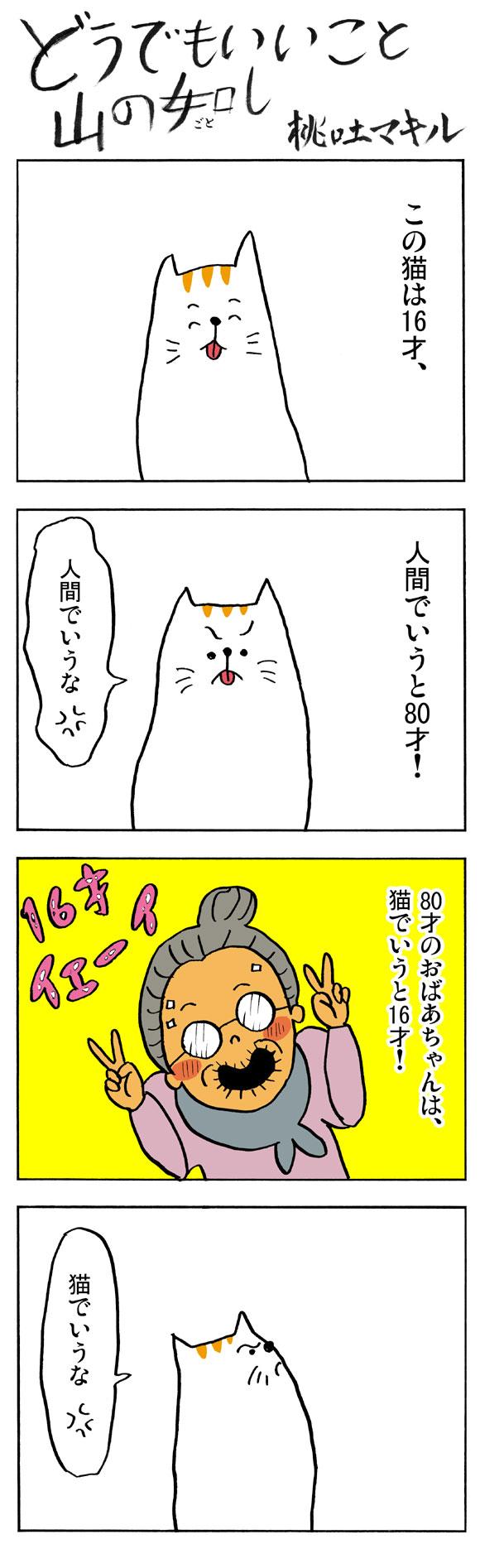 【まんが】どうでもいいこと山の如し「第161話:猫の如し」 by 桃吐マキル