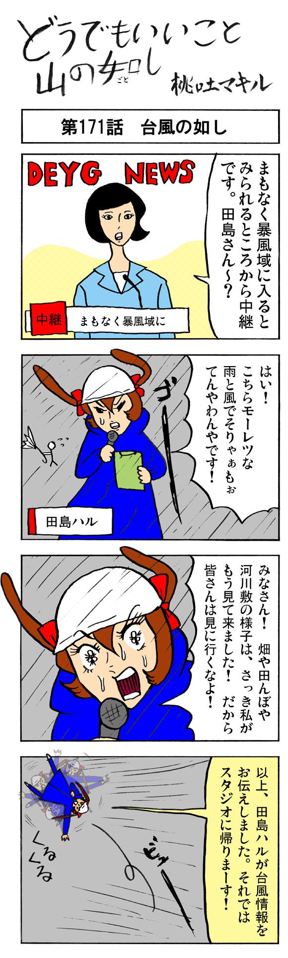 【まんが】どうでもいいこと山の如し「第171話:台風の如し」 by 桃吐マキル