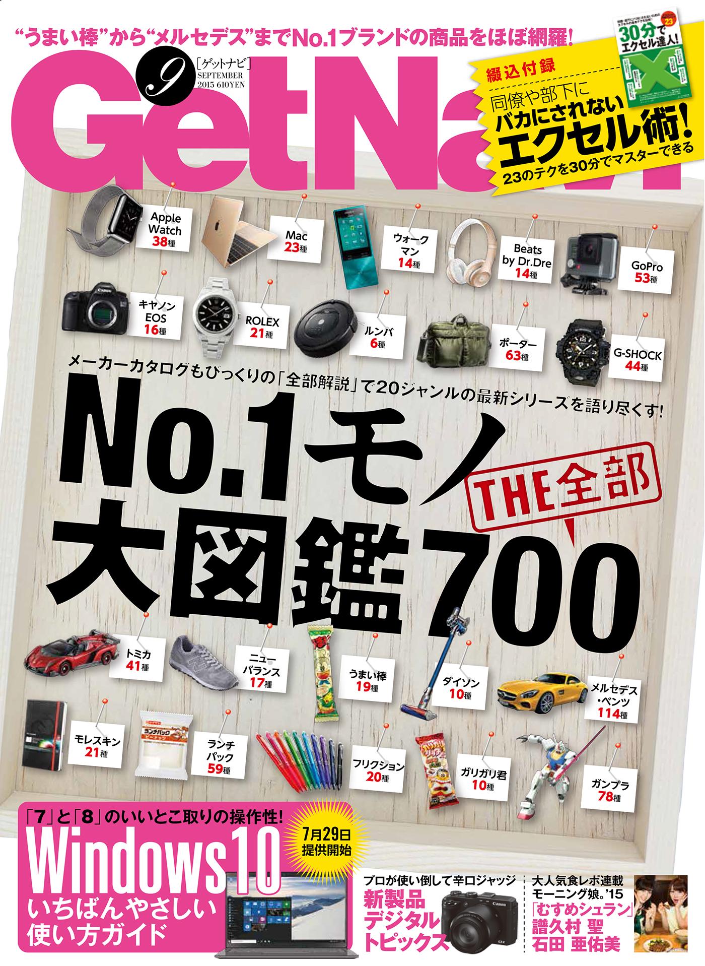 GetNavi_cover1509-A(150714-CS5)