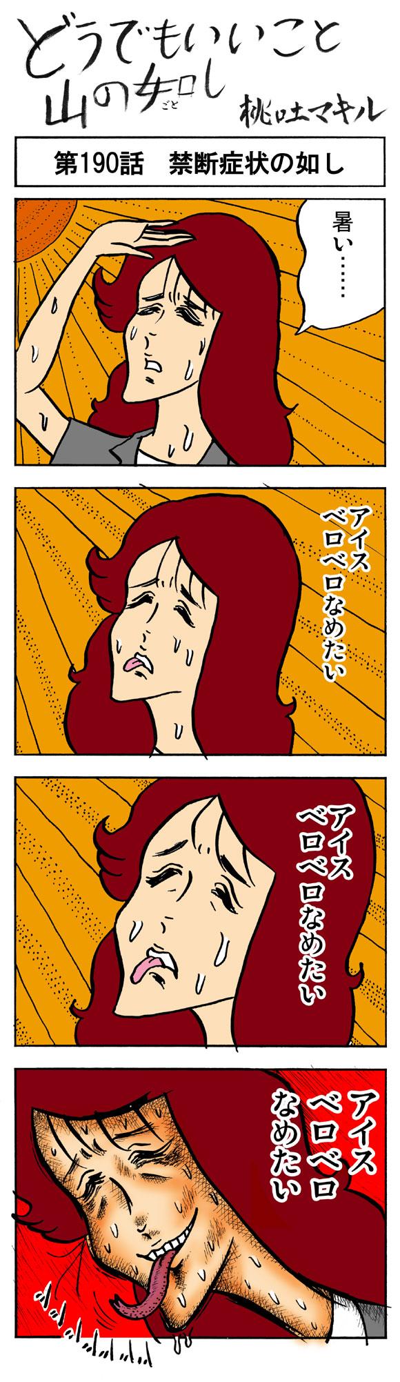 【まんが】どうでもいいこと山の如し「第190話:禁断症状の如し」 by 桃吐マキル