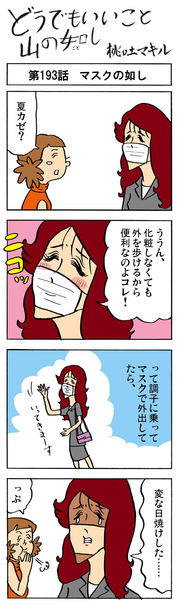 【まんが】どうでもいいこと山の如し「第193話:マスクの如し」 by 桃吐マキル