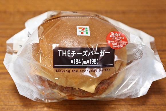 The チーズバーガー1