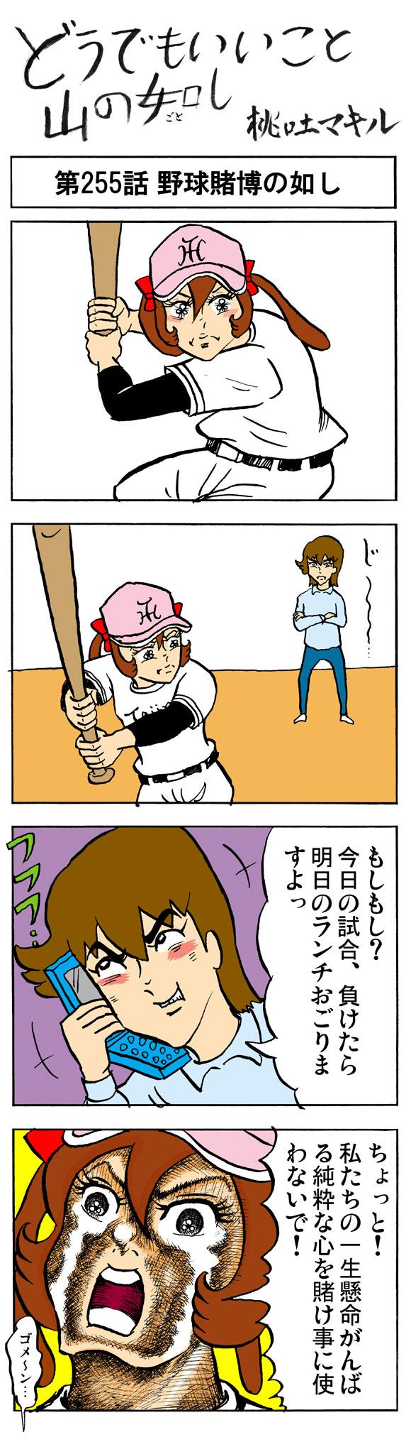 【まんが】どうでもいいこと山の如し「第255話:野球賭博の如し」