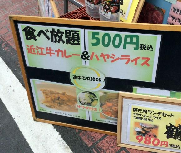 亀戸 ランチ 食べ放題