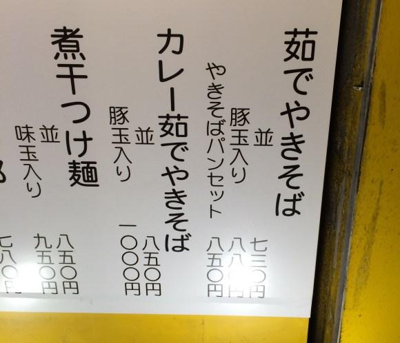 yakisobap1