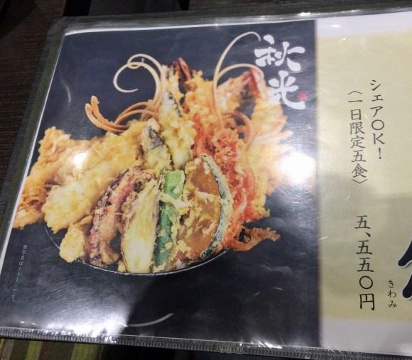 akimitsu4