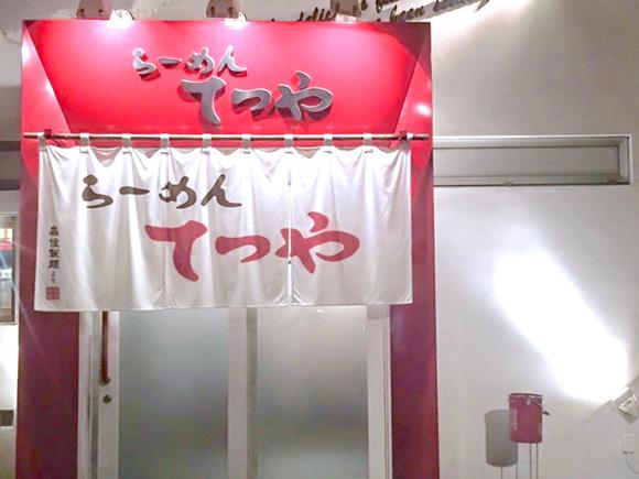 札幌てつや (1)