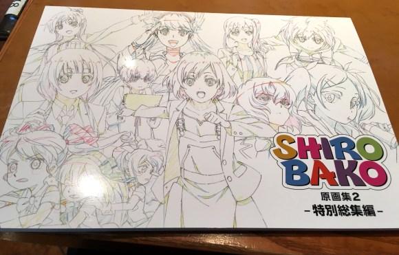 komikeshirobako7