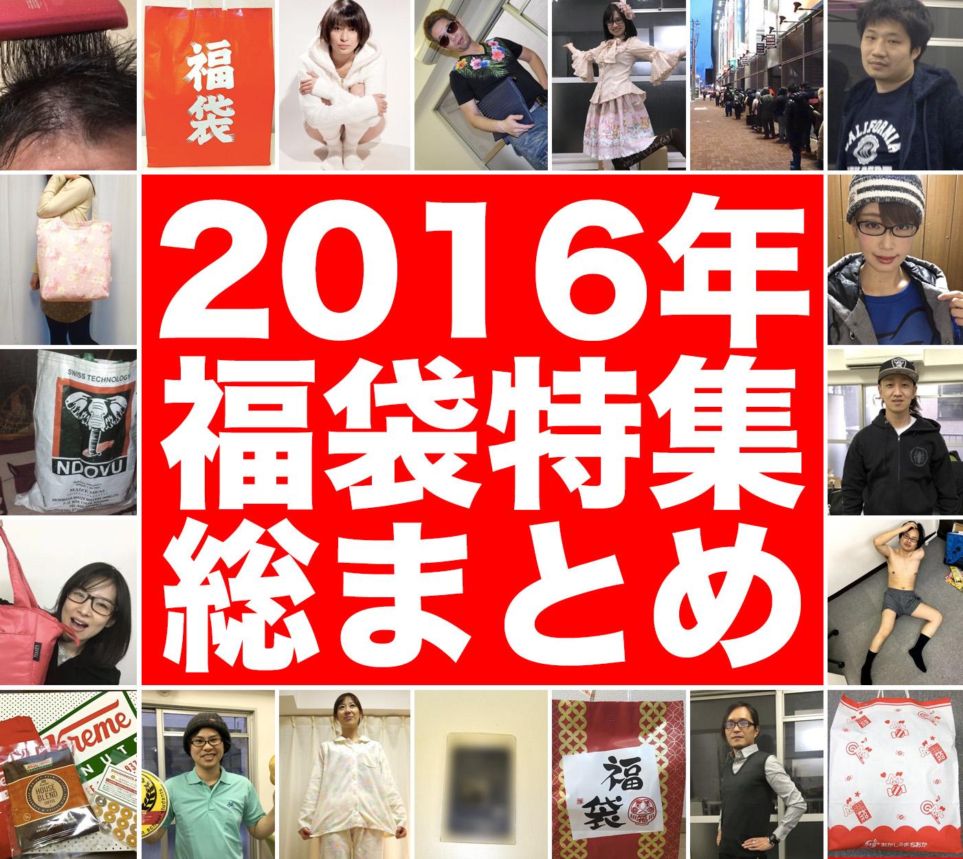 2016soumatome2