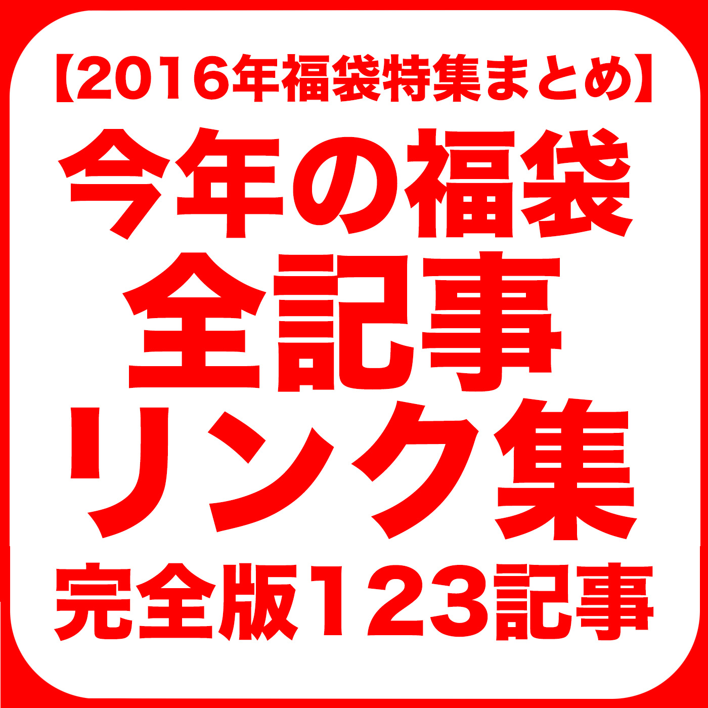 2016zenkiji