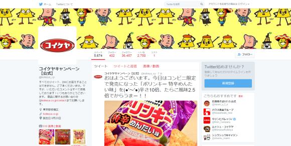 FireShot Capture 47 - コイケヤキャンペーン【公式】(@koikeya_cp)さん I Twitter - https___twitter.com_koikeya_cp