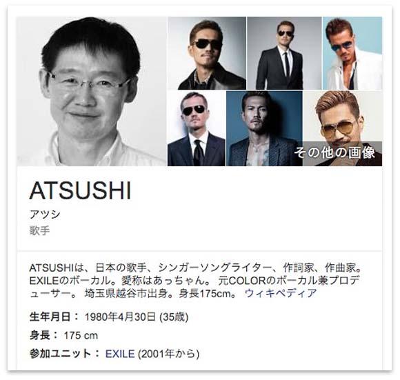 atsushigoogle5