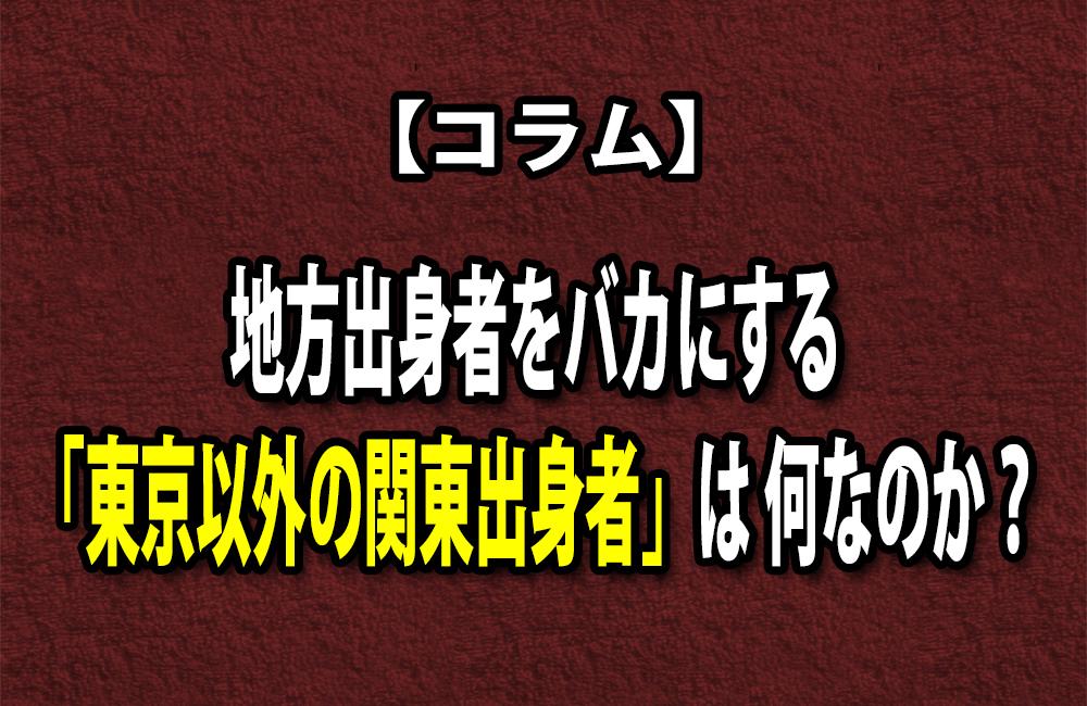 tokyoigai