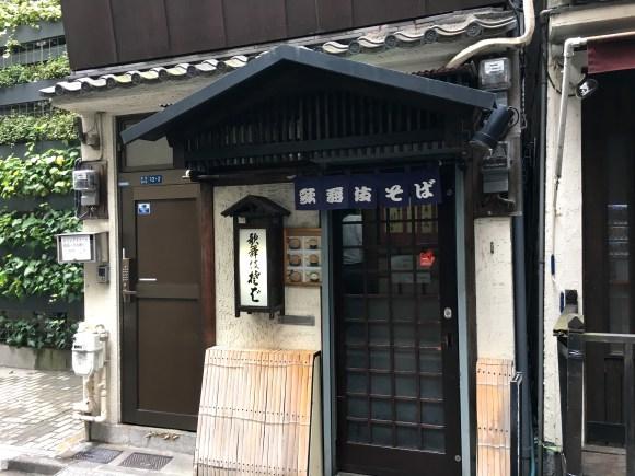 kabukisoba