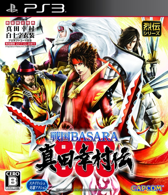 PS3_Cover_CS