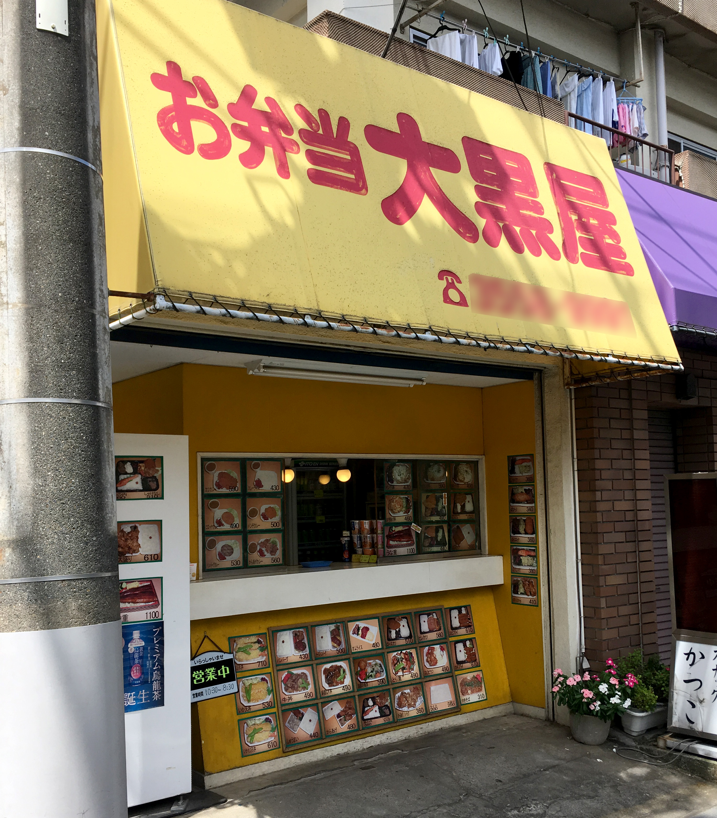 daikokuya2