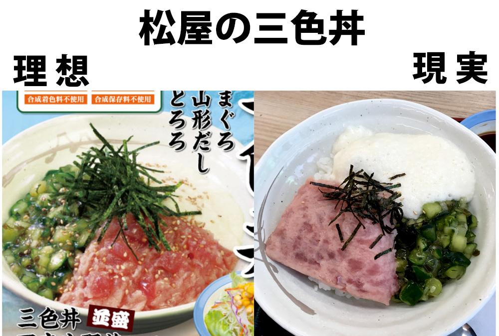 sanshoku