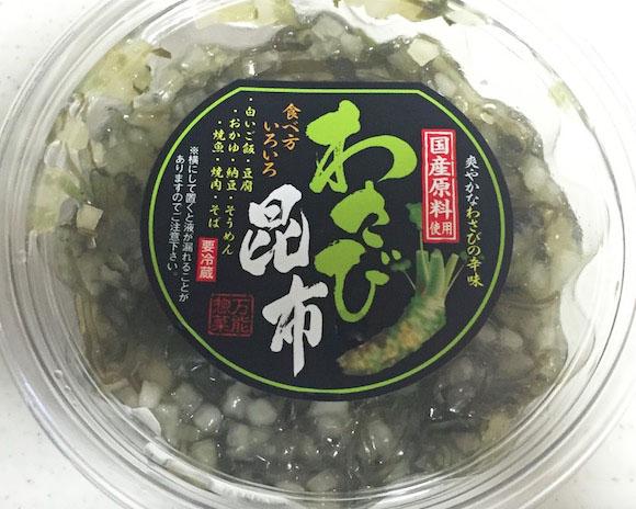 wasabiのコピー