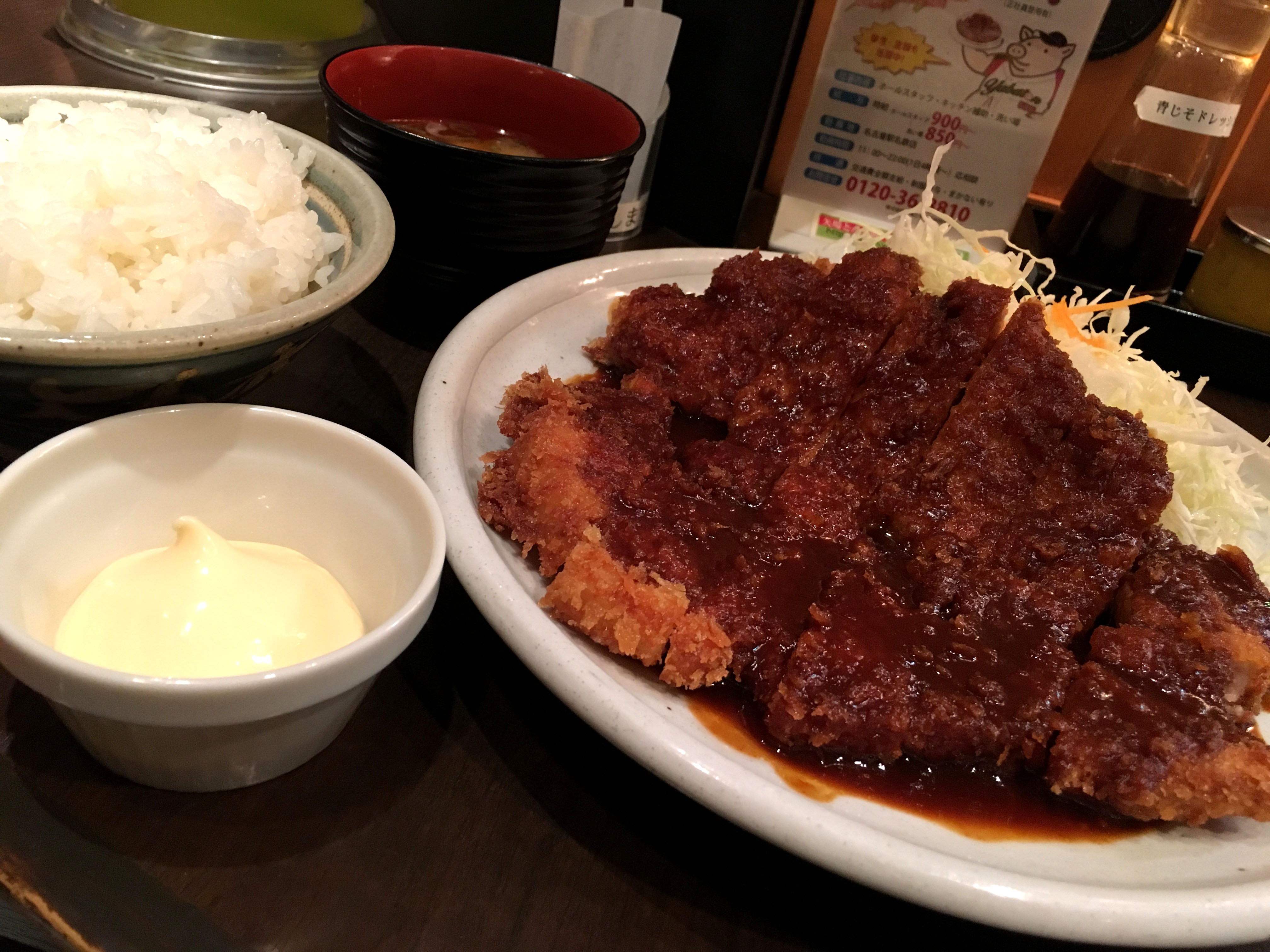 misokatu2